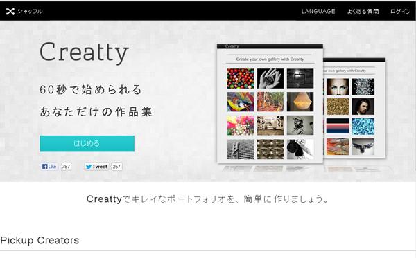 たった60秒で自分のギャラリーが完成するCreatty(クリエッティ)が面白い。