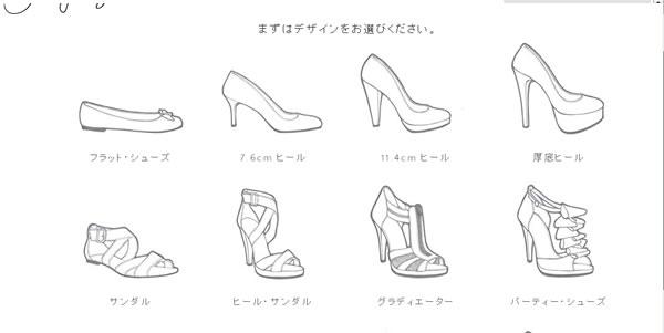 靴は12種類のテンプレートデザインからスタートします。